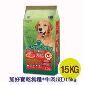 加好寶乾狗糧_牛肉(紅)15kg【0216零食團購】8850477251519