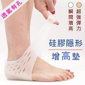 【1.5cm】硅膠隱形增高墊/隱形內增高鞋墊/面試體檢新品/半墊軟硅膠/仿生後跟男女式