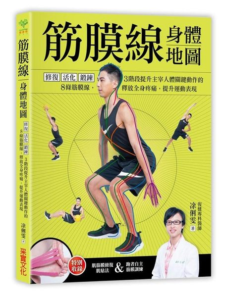 筋膜線身體地圖:修復‧活化‧鍛鍊,3階段提升主宰人體關鍵動作的8條筋膜線,釋放全..