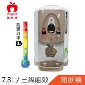【APPLE】7.8公升全開水溫熱開飲機(AP-1688)