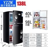 靜音無霜雙開門小冰箱小型家用宿舍冷藏冷凍節能迷你租房用電冰箱 220vYYJ(速度出貨)