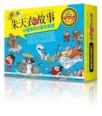 (二手書)朱天衣說故事:中國傳奇故事有聲書