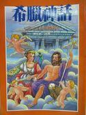 【書寶二手書T1/兒童文學_LAD】希臘神話_世界少年文學精選32