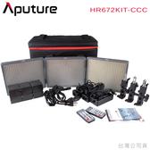 EGE 一番購】Aputure【HR672KIT-CCC 三燈套裝組】LED 攝影燈 薄型設計 CRI 95+【公司貨】