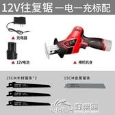 鋰電電鋸 電動電鋸充電式馬刀鋸戶外迷你手鋸電動小型切割機木工 NMS