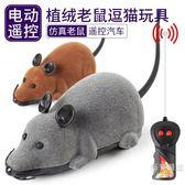 貓玩具老鼠 無線遙控逗貓老鼠 貓咪旋轉電動仿真老鼠毛絨寵物玩具【快速出貨】