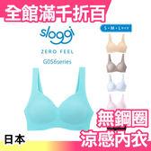 日本 黛安芬 運動 內衣 Sloggi zero feel G056 無痕 無鋼圈 涼感 無感 新款【小福部屋】