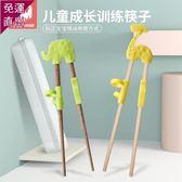 兒童學習筷 兒童筷子訓練筷寶寶小孩實木頭學習練習筷專用餐具套裝輔助小朋友