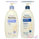 Aveeno Naturals-三倍燕麥舒緩乾癢長效保濕乳液/ 薰衣草紓壓乳液18oz(532ml)【彤彤小舖】