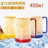 啤酒杯夏日冰杯果汁冷飲杯冰鎮啤酒杯雙層制冷杯全館免運