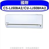 《全省含標準安裝》國際牌【CS-LJ50BA2/CU-LJ50BHA2】《變頻》《冷暖》分離式冷氣*預購*