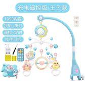 嬰兒玩具床鈴音樂旋轉0-6-12個月男女孩新生寶寶益智床頭搖鈴1歲【雙11超低價狂促】