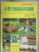 【書寶二手書T5/寵物_JRC】小型犬的飼養與訓練_小菅 和夫/監修, 劉雪卿