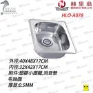 HELION-赫里翁 歐化不鏽鋼水槽 HLO-A078 不鏽鋼0.5MM 台灣製造