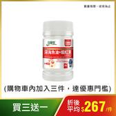 白蘭氏 深海魚油蝦紅素 30錠/瓶-促進新陳代謝 調節生理機能