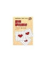 二手書博民逛書店 《愛情夢的解析》 R2Y ISBN:9575296206│富田隆
