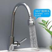 水龍頭防濺頭家用廚房洗菜盆加長可旋轉節水