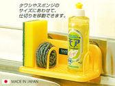 日本製 二格海棉架附吸盤 洗碗海綿架 瀝水架 廚房收納用品 浴室收納  【SV3121】快樂生活網