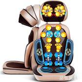 220v茗振頸椎按摩器頸部腰部背部按摩墊家用多功能靠墊椅墊勁椎儀電動 qf7458【黑色妹妹】