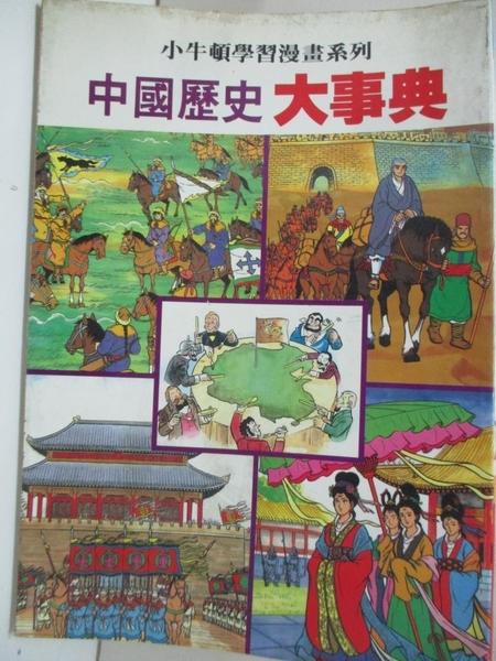 【書寶二手書T2/少年童書_BAU】中國歷史大事典_曾琴蓮