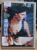 挖寶二手片-M08-052-正版DVD*電影【暴雨狂情】-羅伯特大衛*瓊安瑟維倫斯*詹姆斯羅素