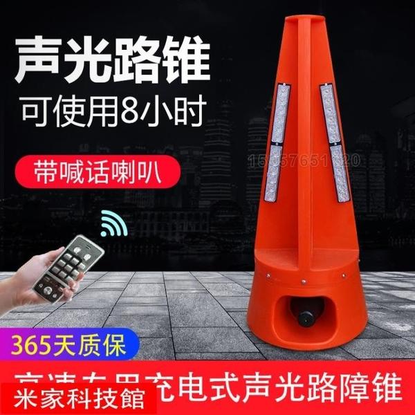 反光錐 聲光路錐充電式LED發光路錐高速施工路障錐帶喇叭報警交通警示錐 米家WJ