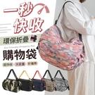 《一秒快收!超大容量》秒收折疊環保袋 秒收購物袋 折疊購物袋 環保購物袋 購物袋 環保袋