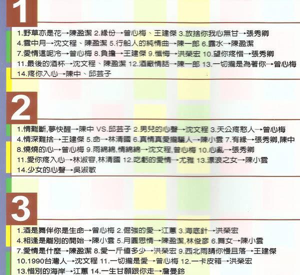台語金曲總動員一 CD 3片裝 (購潮8)