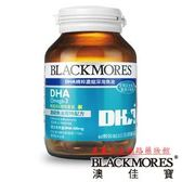 BLACKMORES澳佳寶 DHA精粹濃縮深海魚油DHA Omega-3 60顆裝 (效期2020.10.2)