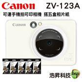 【搭ZINK™相片紙五盒 ↘6190元】CANON iNSPiC【S】ZV-123A 珍珠白 可連手機拍可印相機