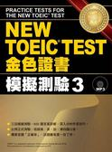 (二手書)NEW TOEIC TEST金色證書:模擬測驗(3)MP3