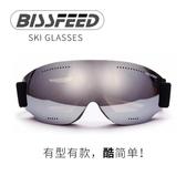 專業滑雪眼鏡成人兒童防護鏡男女雪鏡擋風防雪盲防風護目雪地裝備 奇思妙想屋