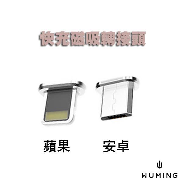 快充 磁吸 轉接頭 不含充電線 蘋果 安卓 Micro USB iPhone7 Plus R9 F1 S7 Note5 J7 J5 J2 A8 XA Z5 『無名』 K11103