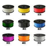 PLA耗材 3D列印耗材  ( PLA 1.75mm 專用) 淨重1公斤 顏色任選 PLA線材 3D列印耗材 3D印表機耗材