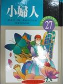 【書寶二手書T5/兒童文學_LLH】小婦人_露意莎梅奧柯特