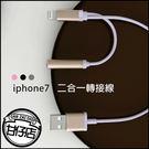 iphone 7 二合一 轉接線 聽歌+充電 蘋果 Lightning 接頭 耳機線 充電線 甘仔店3C配件