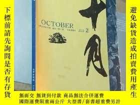 二手書博民逛書店罕見十月,2003年第2期Y282666