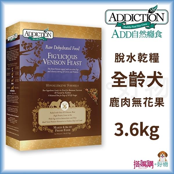ADD自然癮食『鹿肉無花果脫水乾糧』3.6kg 【搭嘴購】