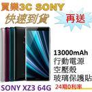SONY XZ3 手機 64G,送 13000mAh行動電源+空壓殼+玻璃保護貼,24期0利率