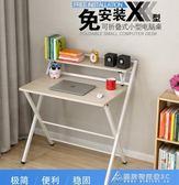 電腦桌臺式簡易折疊桌子學習桌書桌簡約家用學生辦公多功能小桌子 酷斯特數位3cigo