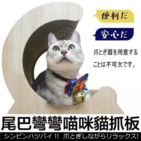 寵喵樂《尾巴彎彎喵咪造型貓抓板》貓窩 QQ80926