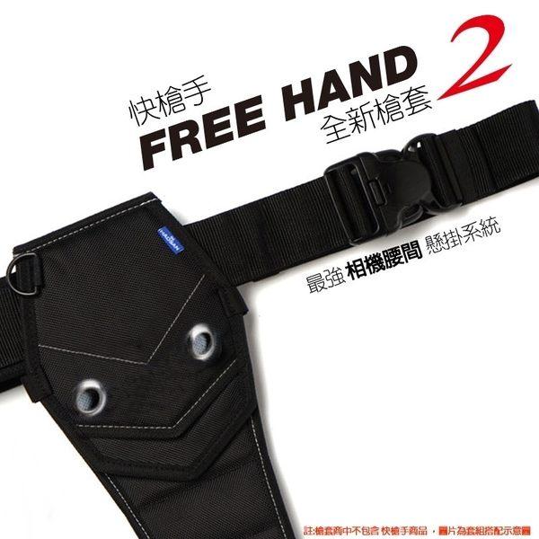 又敗家@台灣HADSAN多功能Free Hand2槍背帶(另含腰帶雨衣D形扣)再搭快槍手可裝在攝影後背包三腳架上