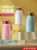 保溫壺 meileur保溫壺家用大容量便攜熱水壺暖瓶暖壺小型暖水壺保溫水壺 米家WJ