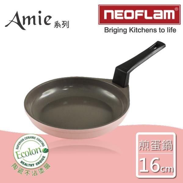 【韓國NEOFLAM】16cm陶瓷不沾圓型煎蛋鍋(Amie系列)-粉紅色
