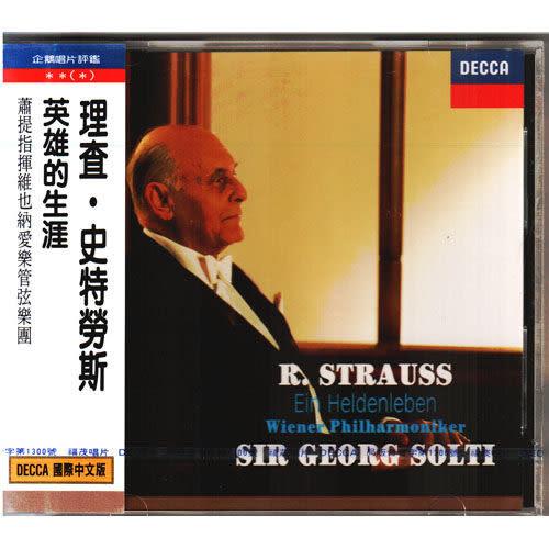 國際中文版163 理查史特勞斯英雄的生涯 CD (購潮8)