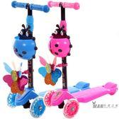 兒童滑板車2-3-6歲初學者腳踏車三輪四輪閃光男女小孩寶寶溜溜車XW 聖誕交換禮物