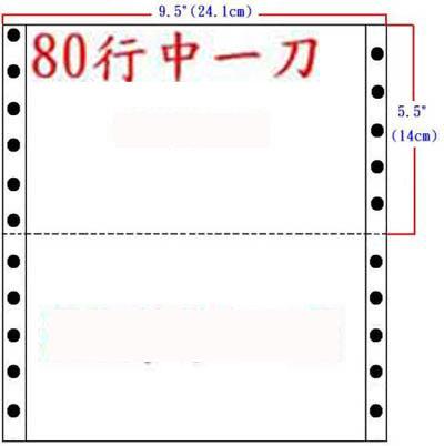 電腦連續報表紙  白、紅、黃  3P雙切中一刀 ( 單張9.5吋 x 5.5吋 / 全頁9.5吋 x 11吋)