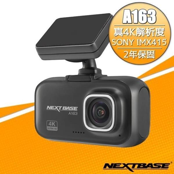 【南紡購物中心】NEXTBASE A163 真4K高畫質SONY感光元件行車記錄器-加贈64G記憶卡