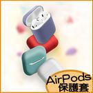 矽膠防摔 細緻觸感 耳機防護殼  拆裝不傷機 蘋果Airpods一代/二代 支援無線充電