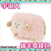 宇宙人 綿羊 零錢包 珊瑚絨毛 日本正版 兔兔 SHEEP craftholic 該該貝比日本精品 ☆